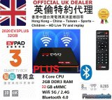 EVPAD3Plus 2/32GB 8Core HK CHINA TVBOX - EvPad BOX