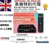 EVPAD5 PRO Ai-Voice 4GB/ 32GB HK China Malaysia Vietname EVPAD TV BOX ( inc Ai Voice Remote )
