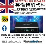 HKE360 2GB/16GB ( iFun go360 ) 5th GEN Pro 6K Hong Kong TV Box