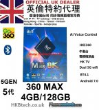 HKE360 MAX 4GB/128GB Ai Voice Control ( iFun go360 ) 5th GEN MAX 8K Hong Kong TV Box