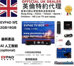 EVPAD5s (Standard)  2GB/16GB 8Core HK CHINA TVBOX